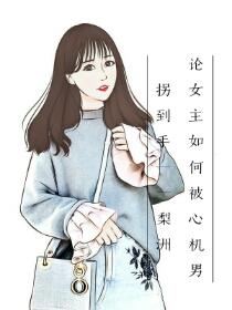 女主角被男主角强吻_论女主如何被心机男拐到手-华夏天空小说网