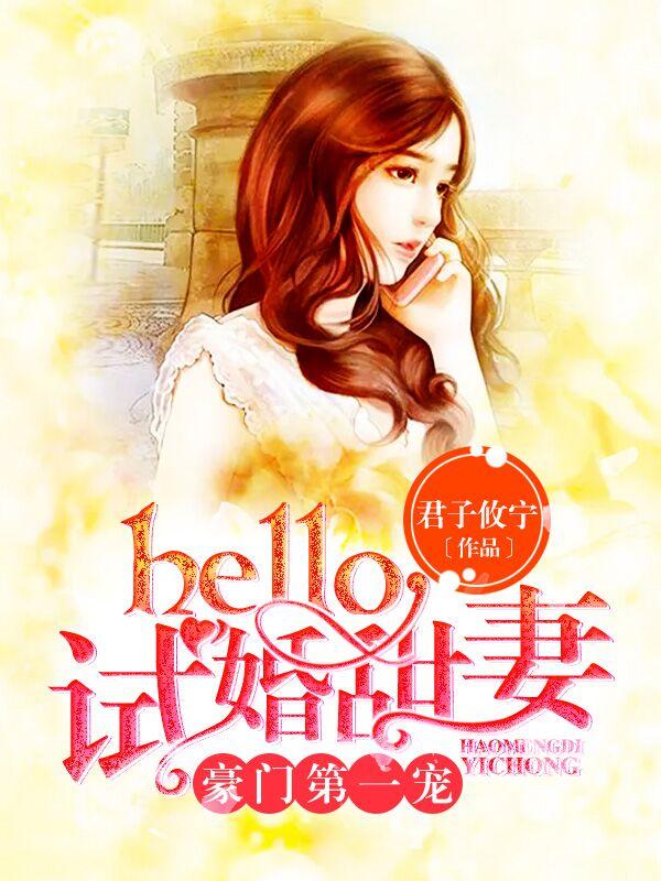 《豪门第一宠:hello,试婚甜妻》总裁豪门短篇小说甜文在线免费阅读无广告无弹窗